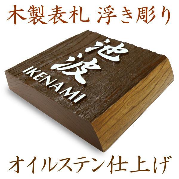 表札 (木) おしゃれな木製表札 浮き彫り 正方形 |artmark