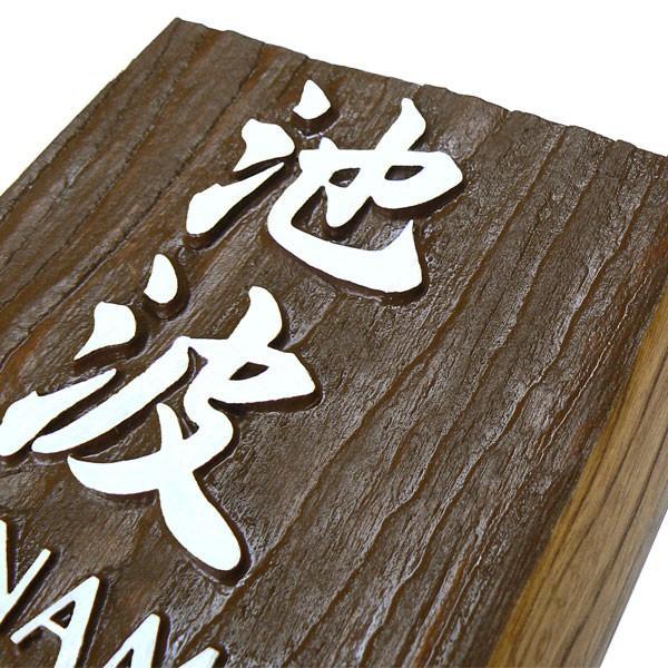 表札 (木) おしゃれな木製表札 浮き彫り 正方形 |artmark|03