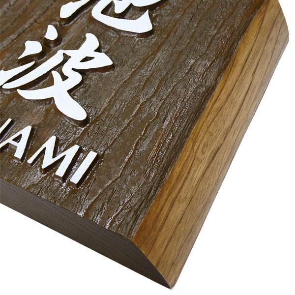 表札 (木) おしゃれな木製表札 浮き彫り 正方形 |artmark|04