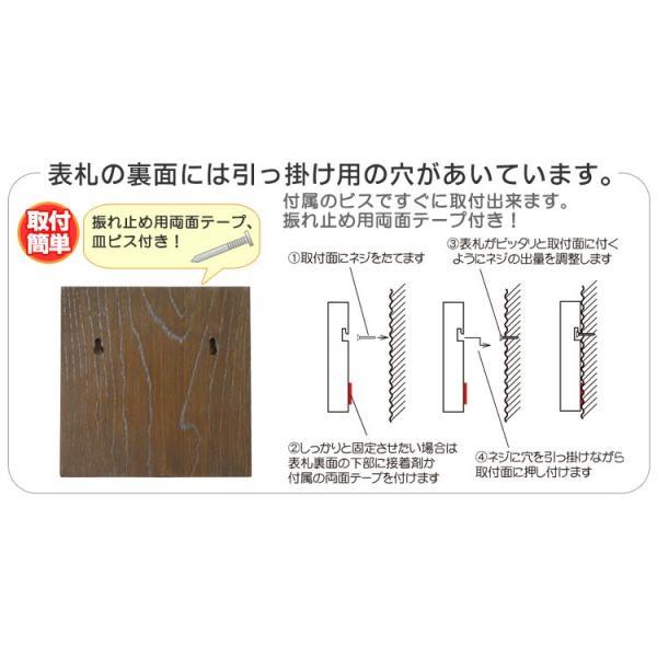 表札 (木) おしゃれな木製表札 浮き彫り 正方形 |artmark|06