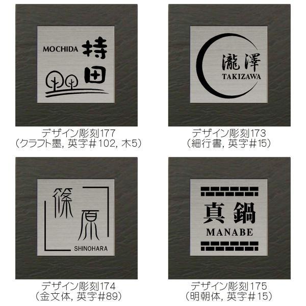 表札 (タイル) ステンレス表札 玄関表札 正方形 S22  artmark 06