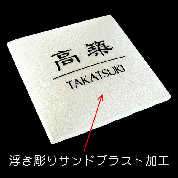 表札 タイル表札 浮彫 白 戸建表札 正方形 S51K   artmark 04