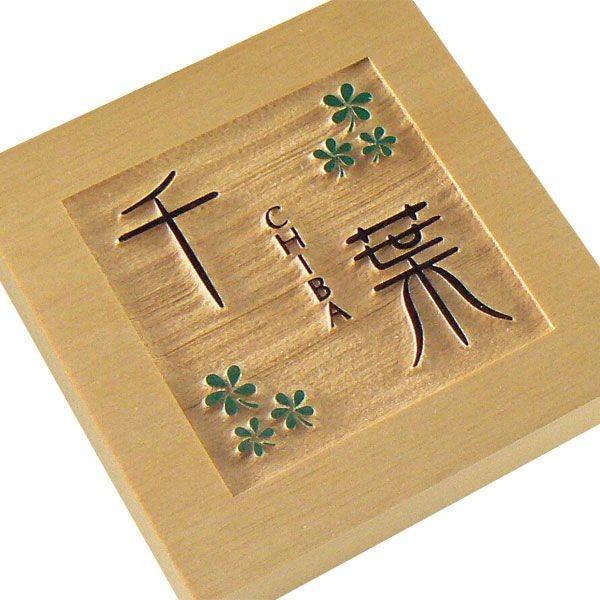 表札 木製表札 浮き彫り おしゃれ 戸建表札 玄関 ひのき W01-15|artmark