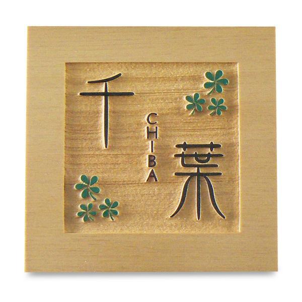表札 木製表札 浮き彫り おしゃれ 戸建表札 玄関 ひのき W01-15|artmark|02
