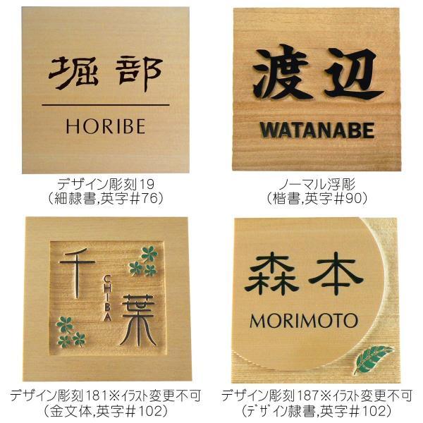 表札 木製表札 浮き彫り おしゃれ 戸建表札 玄関 ひのき W01-15|artmark|13