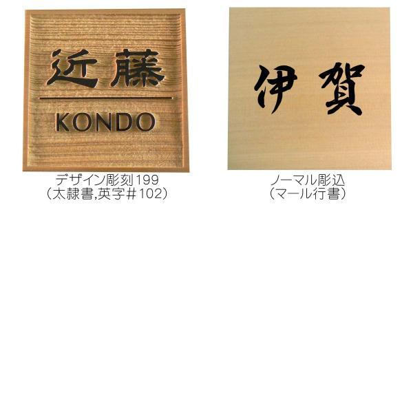 表札 木製表札 浮き彫り おしゃれ 戸建表札 玄関 ひのき W01-15|artmark|14