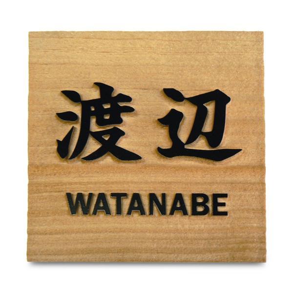 表札 木製表札 浮き彫り おしゃれ 戸建表札 玄関 ひのき W01-15|artmark|04
