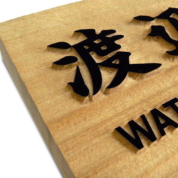 表札 木製表札 浮き彫り おしゃれ 戸建表札 玄関 ひのき W01-15|artmark|05