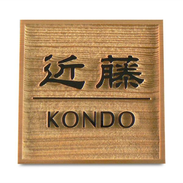 表札 木製表札 浮き彫り おしゃれ 戸建表札 玄関 ひのき W01-15|artmark|08