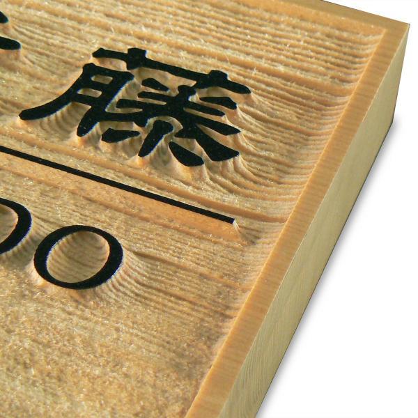 表札 木製表札 浮き彫り おしゃれ 戸建表札 玄関 ひのき W01-15|artmark|09