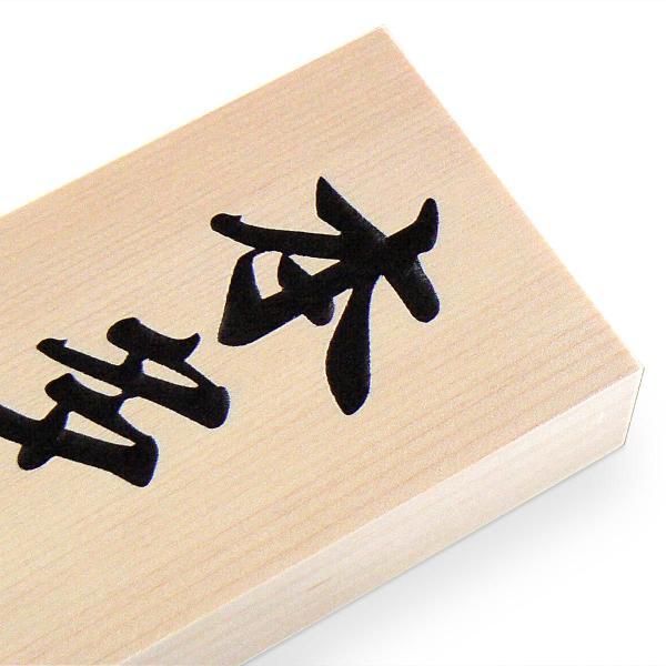 表札 (木) 木製表札 木曽ひのき  彫り込み |artmark|02