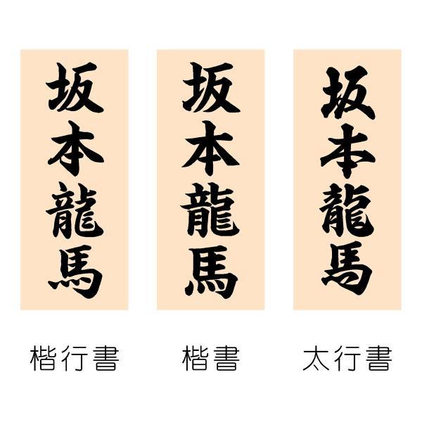 表札 (木) 木製表札 木曽ひのき  彫り込み |artmark|07