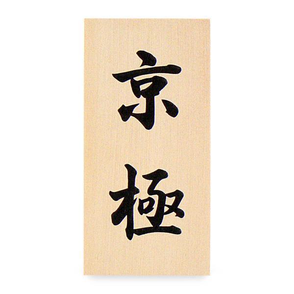 表札 (木) 木製表札 木曽ひのき  彫り込み |artmark|03