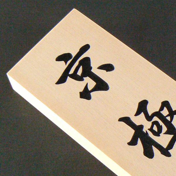 表札 (木) 木製表札 木曽ひのき  彫り込み |artmark|04