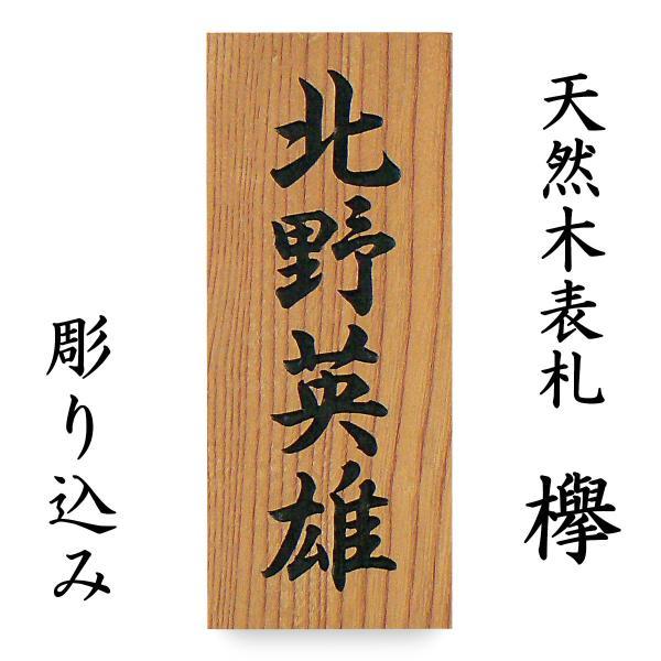 表札 木製表札  表札 けやき  彫り込み |artmark