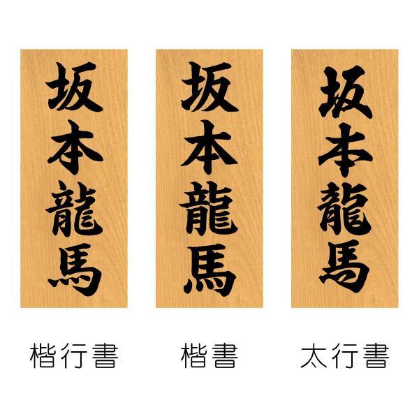 表札 木製表札  表札 けやき  彫り込み |artmark|05