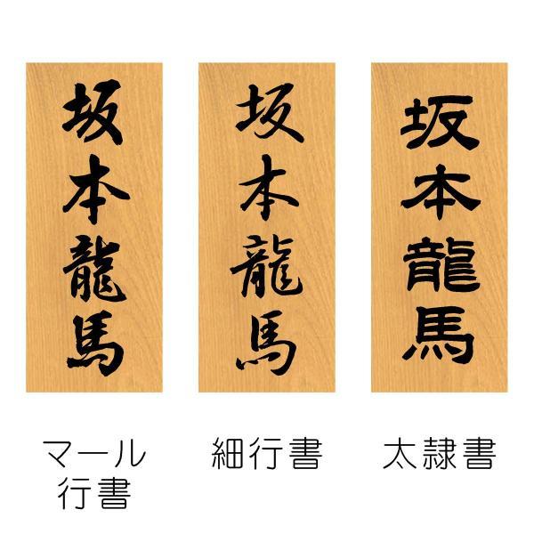 表札 木製表札  表札 けやき  彫り込み |artmark|06