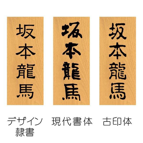 表札 木製表札  表札 けやき  彫り込み |artmark|07