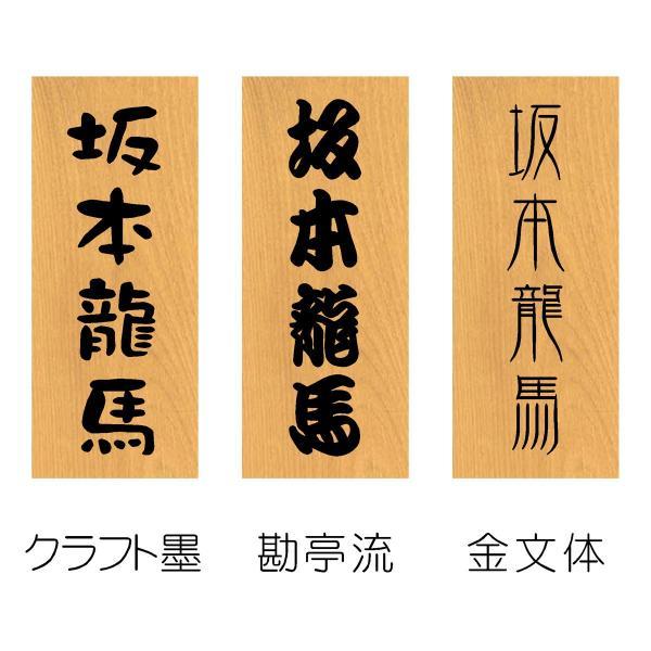 表札 木製表札  表札 けやき  彫り込み |artmark|08