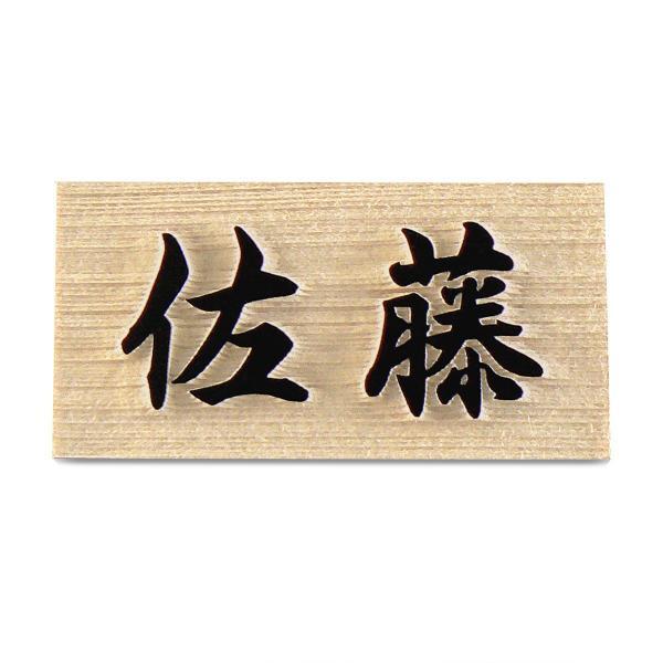 表札 (木) マンション表札 木製浮き彫り表札  天然木ひのき W1F−U artmark 02