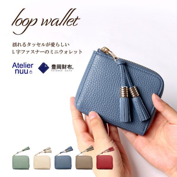 アトリエヌウAteliernuu財布l字ファスナー二つ折り財布レディース使いやすいブランド50代40代小さめ豊岡財布本革loop