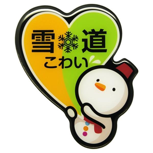 【3Dステッカー】雪道こわいステッカー〈全3色から〉|artpop-shop|04