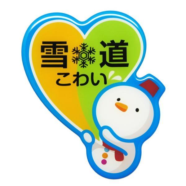【3Dステッカー】雪道こわいステッカー〈全3色から〉|artpop-shop|05