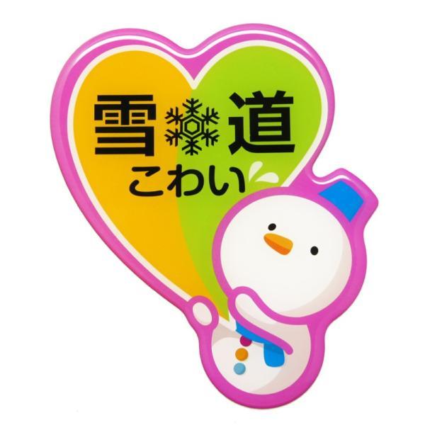 【3Dステッカー】雪道こわいステッカー〈全3色から〉|artpop-shop|06