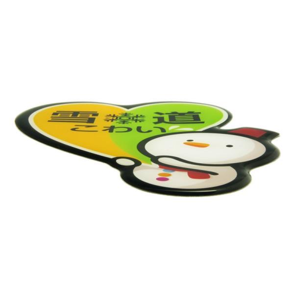 【3Dステッカー】雪道こわいステッカー〈全3色から〉|artpop-shop|02
