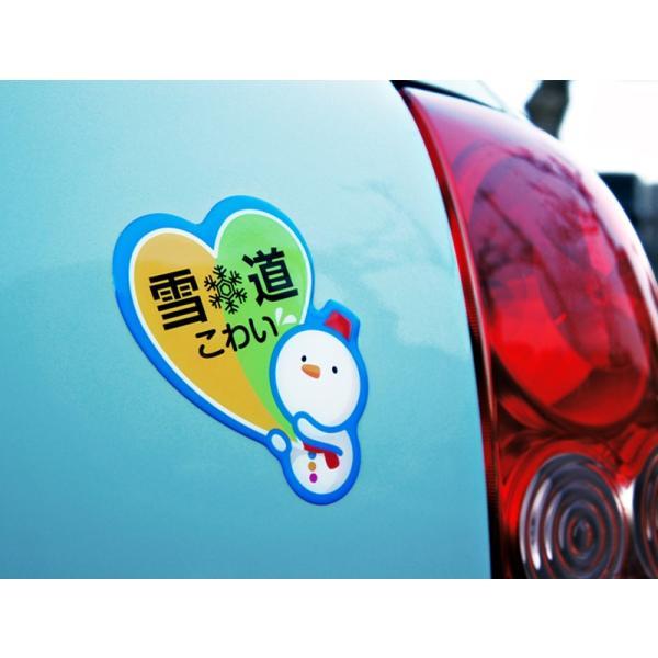 【3Dステッカー】雪道こわいステッカー〈全3色から〉|artpop-shop|03