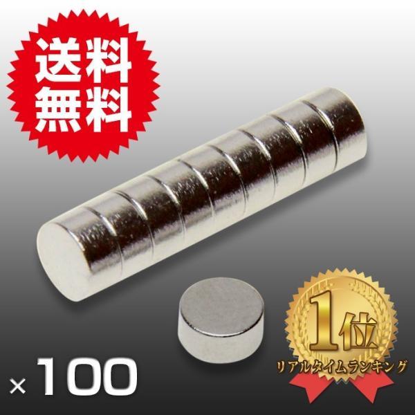 小さくても 超強力 磁石 100個セット 円柱形ネオジウム磁石 マグネット 6mm×3mm 鳩よけ