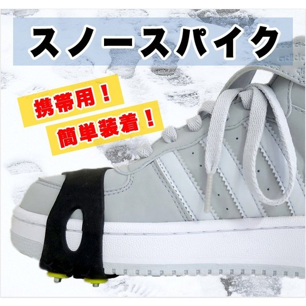 【2足セット】雪 靴 滑り止め スノースパイク 携帯できる ポーチ 収納袋付き アイゼン いつもの靴に装着するだけ! 靴底 雪 対策