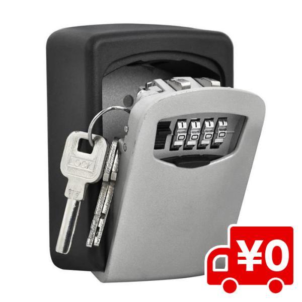 複数人で 鍵を共有 簡単設置 ダイヤルロック式 シェアボックス セキュリティ キーボックス 固定型 大容量 金庫