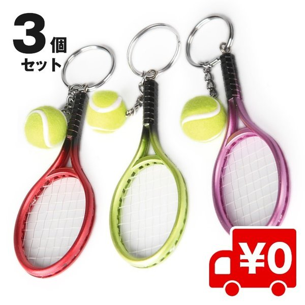 同色3個入 キーホルダー キーリング ミニチュア テニス ラケット ボール キーチェーン アクセサリー プレゼント