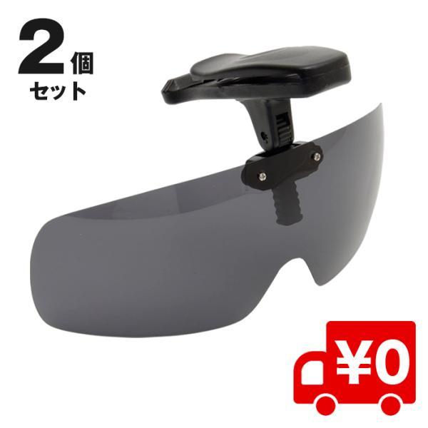 2個入 跳ね上げ式 キャップ 帽子 クリップ サングラス 調光 偏光 レンズ 紫外線 UV カット