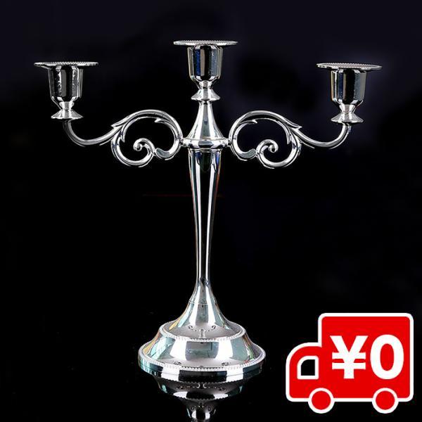 3本立て 燭台 キャンドルスタンド キャンドル ホルダー アンティーク インテリア シルバー 銀 クラシック 北欧 ヨーロッパ 蝋燭