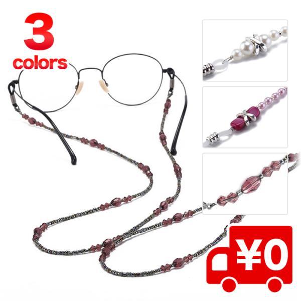 メガネチェーン おしゃれ グラスコード メガネ ストラップ 眼鏡チェーン 眼鏡ストラップ グラス ホルダー サングラス チェーン