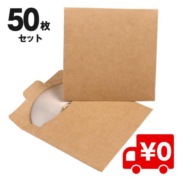 50枚入 CD DVD ディスク 収納 ケース おしゃれ カード 葉書き ラッピング 包装 紙袋 封筒 クラフト 紙 袋 収納 ホルダー