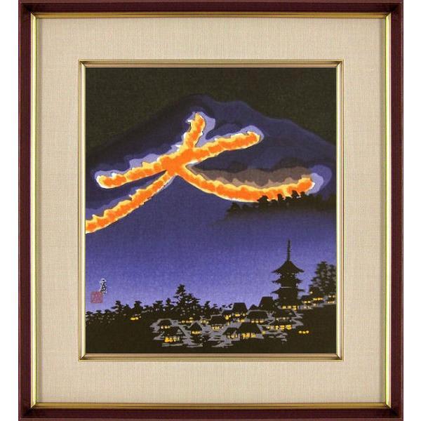 徳力富吉郎『大文字・送り火』木版画 【額付・新品】