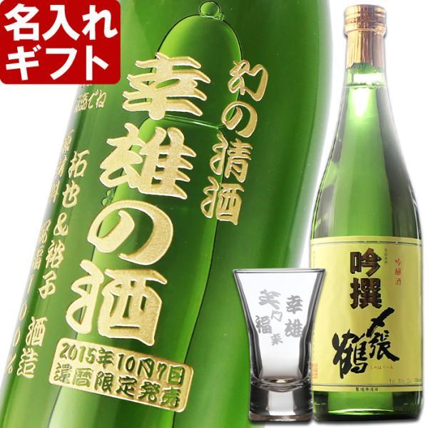 名入れ 誕生祝い 還暦祝い プレゼント 名前入り 酒 彫刻  日本酒 〆張鶴 吟撰720ml+名入れ杯1個|arttech21