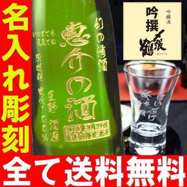 名入れ 誕生祝い 還暦祝い プレゼント 名前入り 酒 彫刻  日本酒 〆張鶴 吟撰720ml+名入れ杯1個|arttech21|02