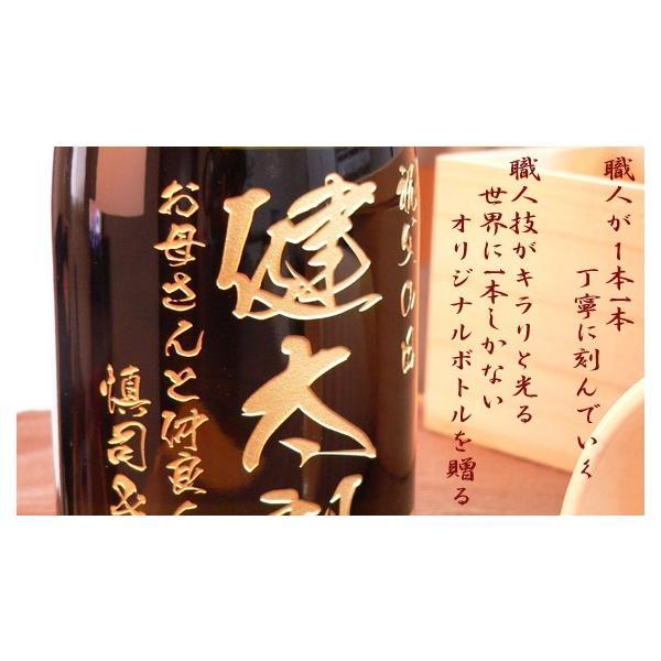 名入れ 誕生祝い 還暦祝い プレゼント 名前入り 焼酎 ギフト 酒 中々or佐藤720ml 名前入り|arttech21|06