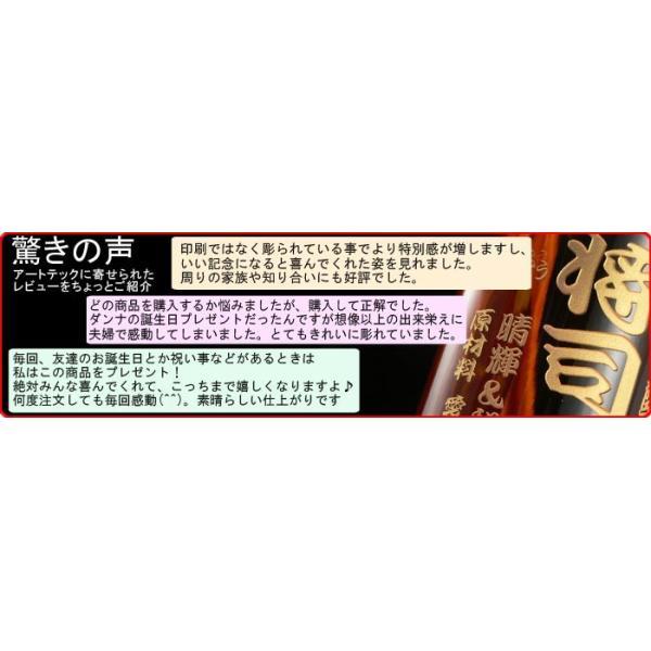名入れ 誕生祝い 還暦祝い プレゼント 名前入り 焼酎 ギフト 酒 中々or佐藤720ml 名前入り|arttech21|09