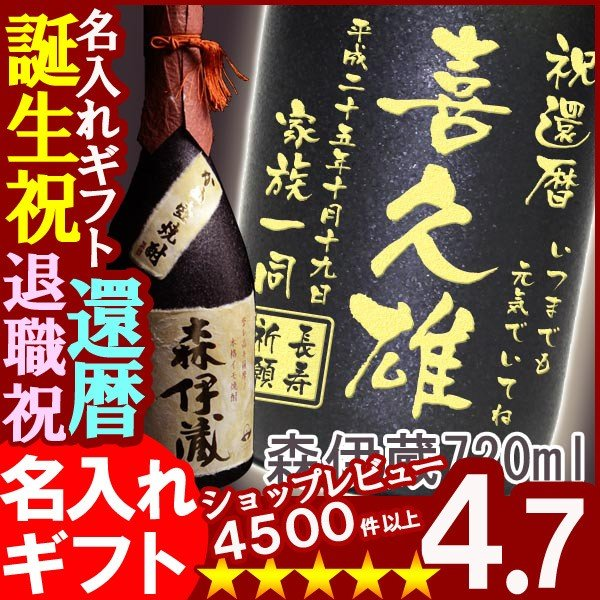 名入れ焼酎彫刻ギフト 本格芋焼酎《森伊蔵》720ml25度◆