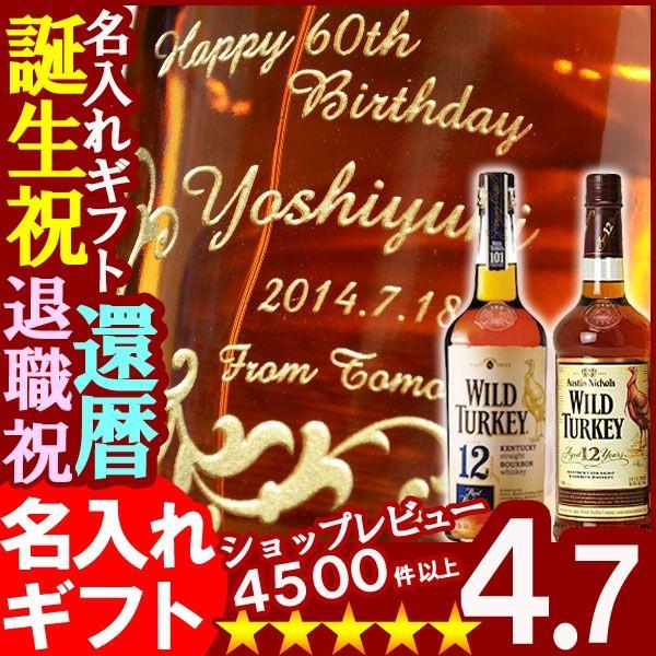 名入れウィスキー ワイルド・ターキー12年 700ml50.5度◆
