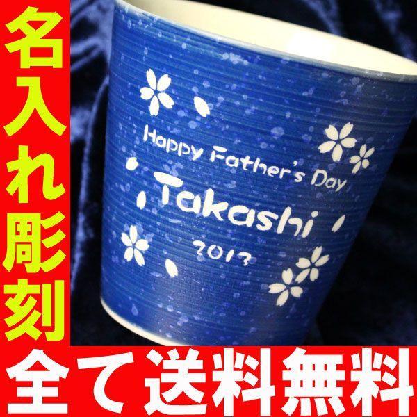 名入れ プレゼント 母の日 2018 名前入り フリーカップ ギフト 有田焼 ロックカップ(青) 焼酎カップ 送料無料 退職記念|arttech21|02