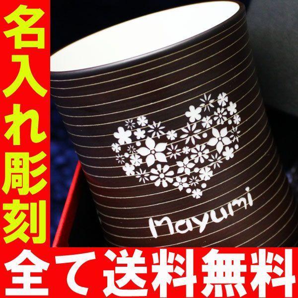 名入れ プレゼント 名前入り フリーカップ ギフト 有田焼 マレットグラス(錆千段)焼酎カップ  退職記念|arttech21|02