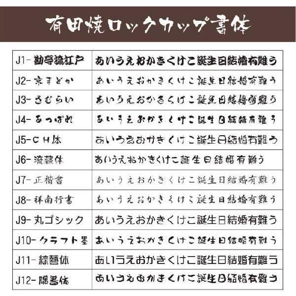 名入れ プレゼント 名前入り フリーカップ ギフト 有田焼 マレットグラス(錆千段)焼酎カップ  退職記念|arttech21|04