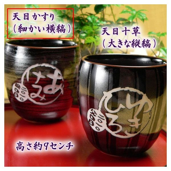 名入れ プレゼント 名前入り フリーカップ ギフト 有田焼 天目かすりフリーカップ  退職記念|arttech21|02