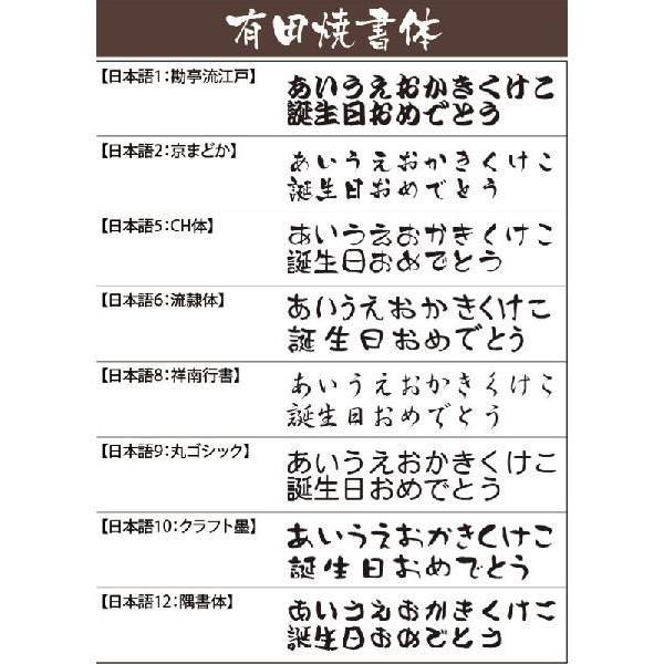 名入れ プレゼント 名前入り フリーカップ ギフト 有田焼 天目かすりフリーカップ  退職記念|arttech21|05